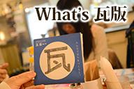 What's瓦版