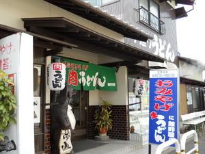うどん飯田屋