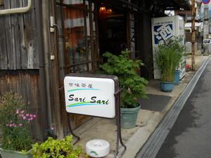 甘味茶屋SariSari