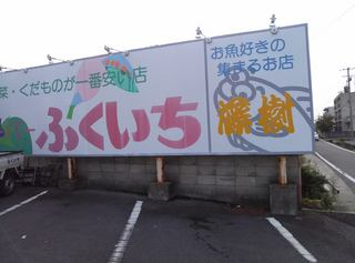 hukuichi.jpg