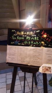 Tea Room 柞の杜