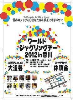 ワールドジャグリングデー2012