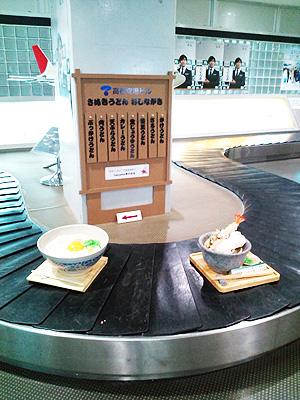 高松空港「うどん鉢」