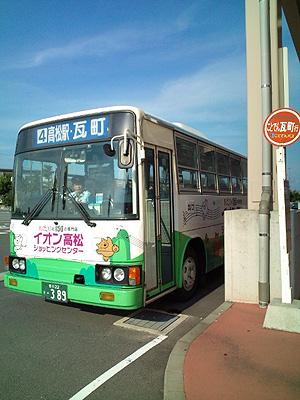 イオン高松ショッピングバス